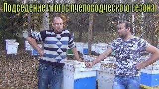 КУДА ПРОПАЛИ НА 3 МЕСЯЦА??? Подведение итогов пчеловодческого сезона канал Белорусское Пчеловодство