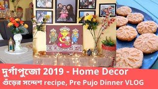 Durga Puja 2019 - Home Decor - গুঁড়ের সন্দেশ recipe - Pre Pujo Dinner Bengali VLOG