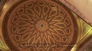 اغاني حصرية عاف المدينة الرادود صالح الدرازي مع الكلمات تحميل MP3