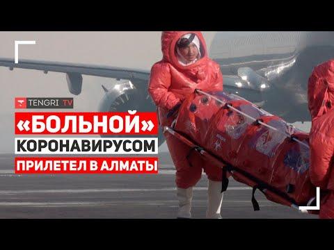 """""""Зараженный"""" китайским вирусом в аэропорту Алматы"""