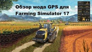 Мод GPS Farming Simulator 17