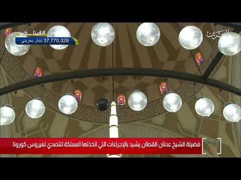 البحرين مركز الأخبار فضيلة الشيخ عدنان القطان يشيد بالإجراءات التي أتخذتها البحرين للتصدي للفيروس
