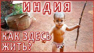 КАК МОЖНО ЗДЕСЬ ЖИТЬ? Поменяла Харьков на Индию. Вся правда про наш Матеран