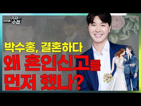 [유튜브] 박수홍,혼인신고를 먼저 한 이유는?