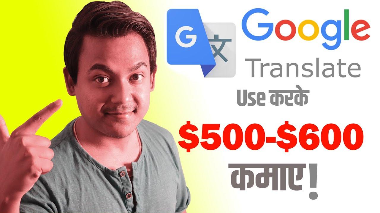 Make Money Online Utilizing Google Translator - Freelancing Translation Work Utilizing Google Translator thumbnail
