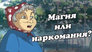 IKOTIKA - Гарри Поттер глазами бабушек (Harry Potter parody)