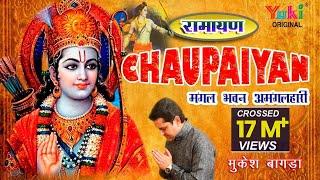 चौपाइयाँ - मंगल भवन अमंगलहारी | राम सिया राम जय जय राम by Mukesh Bagda | Ramayan Chaupaiyan