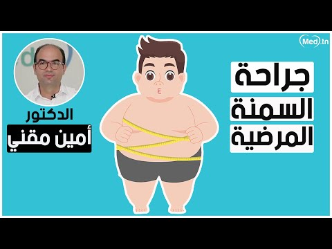 Pr Amin Makni Chirurgien viscéral et digestif