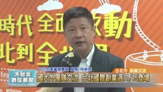 國內外團隊交流 台北國際創業週11/15登場圖片