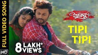 Tipi Tipi | Full Video Song | HD | Agastya | Odia Movie | Anubhav Mohanty | Jhilik Bhattacharjee