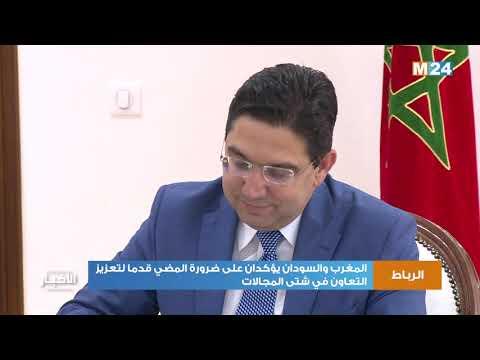 المغرب والسودان يؤكدان على ضرورة المضي قدما لتعزيز التعاون في شتى المجالات