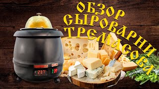Сыр Тремасов/Обзор Сыроварни BeerMayer и Tremas Mix/Быстрый  Старт/ Сложности /вопросы/ молоко / сыр
