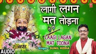 लागी लगन मत तोड़ना I Laagi Lagan I Khatu Shyam Bhajan I SUNIL KEDIA I Leele Chadhkar Aao Sanwra