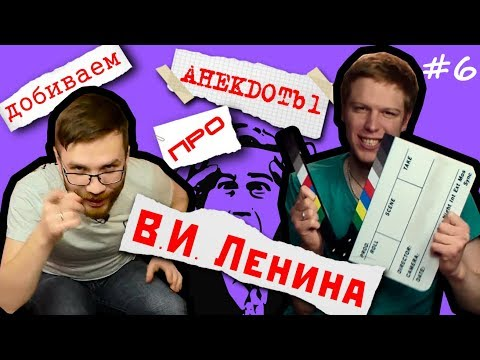 Советские анекдоты про Ленина - Импровизация \
