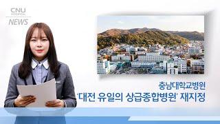 충남대학교병원 '대전 유일 상급종합병원' 재지정 이미지