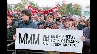 """""""Окаянные 90-е""""   Загадка МММ  и арест  Мавроди. Москва. 1994"""