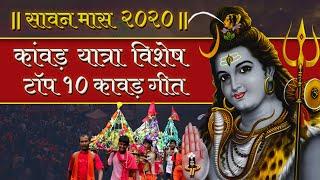 कांवड़ यात्रा विशेष: टॉप १० कावड़ गीत | Kawad Yatra Special Shiv Bhajans | Kanwar Yatra 2020