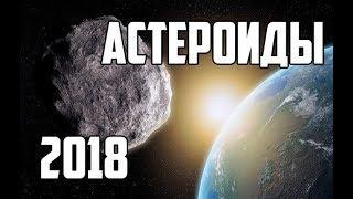 Документальный фильм - Космос астероиды 2018