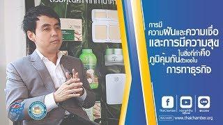 TSC,Thailand Smart Center,หอการค้าไทย,ตัวอย่างสู่ความสำเร็จ,de leaf Thanaka,บริษัท มีความสุขทุกวัน จำกัด,ทานาคา,EP 2
