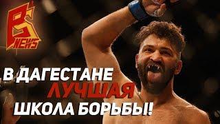 """Андрей Орловский: """"Считаю, что в Дагестане лучшая школа борьбы"""""""