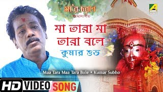 tara maa shyama sangeet - Video hài mới full hd hay nhất