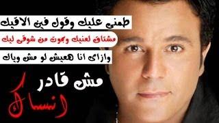 محمد فؤاد - طمني عليك / Mohamed Fuad - Tameny 3aleek