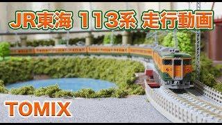 【鉄道模型】TOMIX 113系 JR東海仕様 走行動画【Nゲージ】