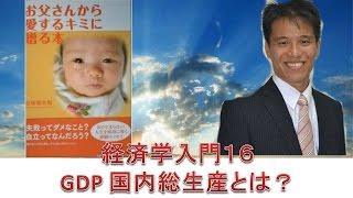 経済学入門16GDP国内総生産とは?