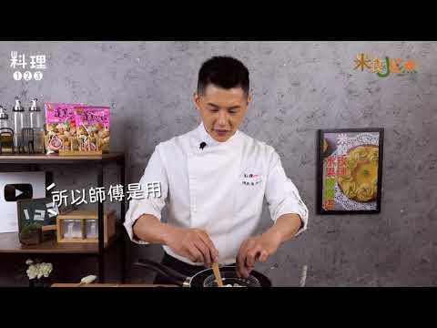 【料理123節目-米食J樣煮】米穀玫瑰水果檸檬塔 健康酥脆零失敗版!