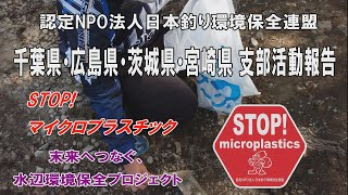 「STOP!マイクロプラスチック」千葉県・広島県・茨城県・支部活動報告 Go!Go!NBC!