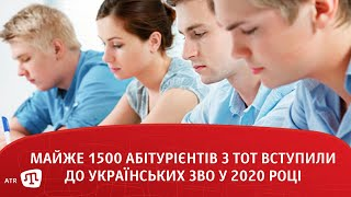 Майже 1500 абітурєнтів з ТОТ вступили до українських ЗВО У 2020 році