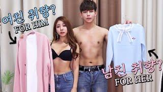 커플이 각자 취향대로 서로 옷을 입혀준다면? | Korean couple dresses each other up