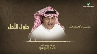 Ali Ben Mohammed … Tool El Amal | علي بن محمد … طول الامل - منوعات غنائية من أشعار خالد المريخي