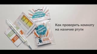 """Тест воздуха на пары ртути """"Пожиратель ртути"""" от компании hozyain. com. ua - видео"""