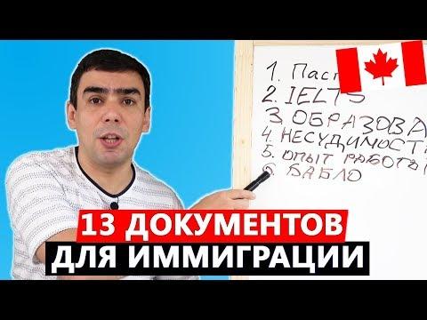 Какие документы нужны для иммиграции в Канаду