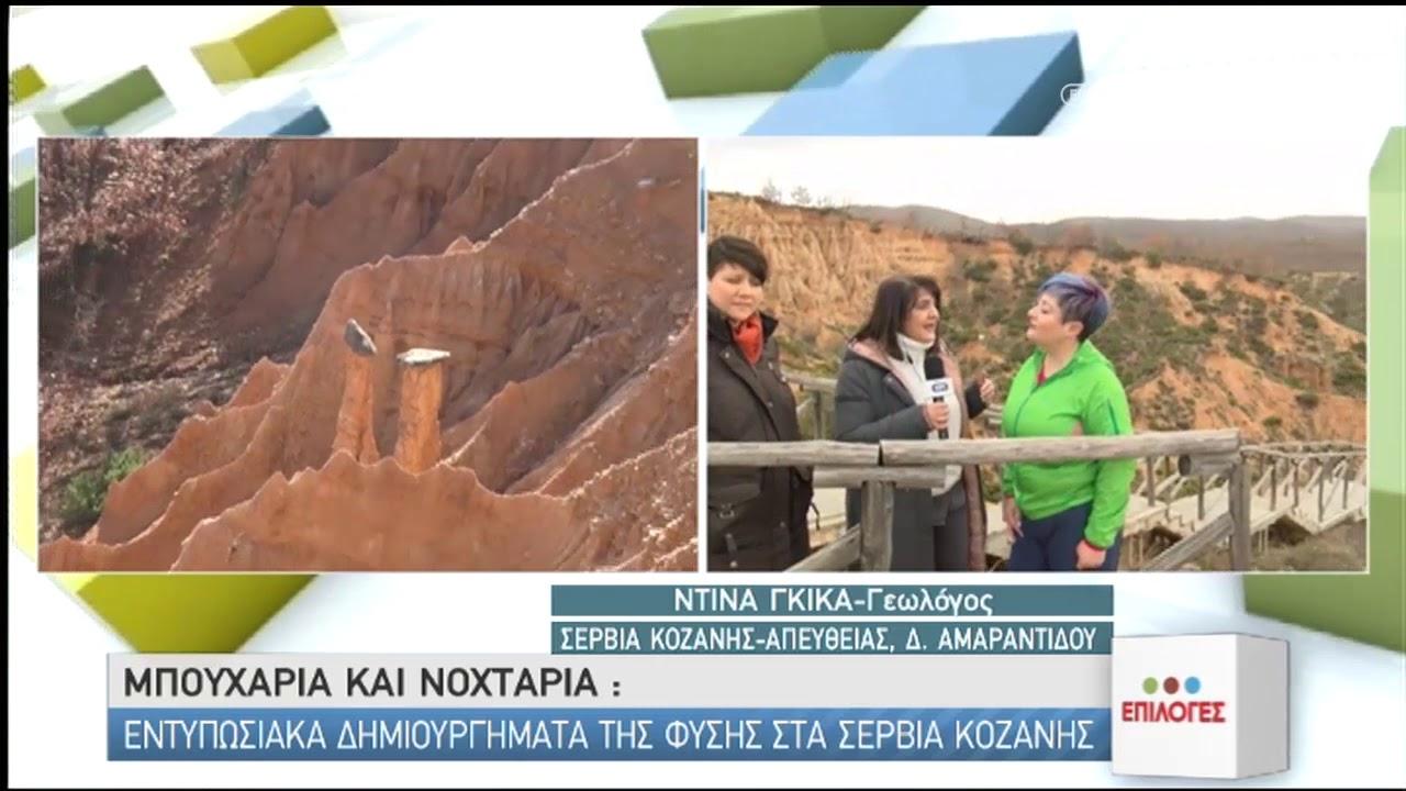 Μπουχάρια και νοχτάρια: Ένα σπάνιο γρανιτικό τοπίο στα Σέρβια Κοζάνης | 08/03/2020 | ΕΡΤ