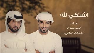 اشتكي لله - غناء محمد سيف وسلطان الشحي - جديد تحميل MP3