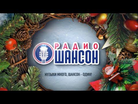 Радио Шансон Россия поздравляет с Новым годом!