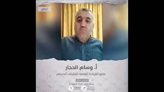 انتماء2021: الاستاذ وسام الحجار، عضو القيادة العامة للكشاف المسلم، لبنان