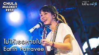 ไม่ให้เธอหายไป - Earth Patravee [Chula Market Fest : 291120]