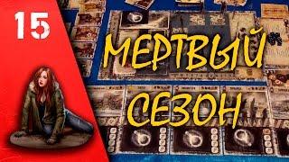 Мертвый сезон Перекрестки (игра)