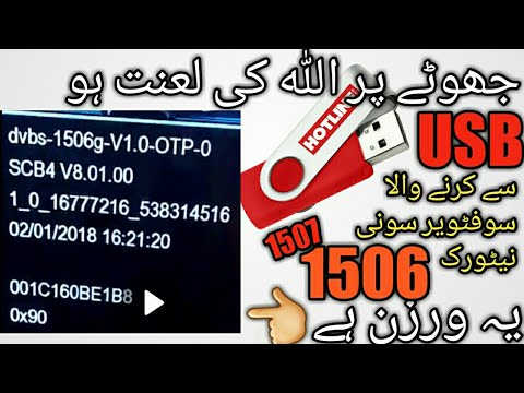 1506 1507 Usb Ke Sath Sony Network Ka Software