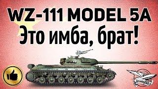 WZ-111 model 5A - Это имба, брат - Гайд