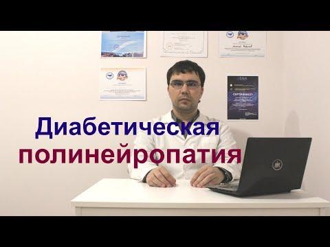 Диабетическая полинейропатия: симптомы, диагностика, лечение
