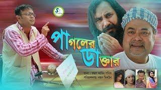 Pagoler Daktar | Akhomo Hasan । Bangla New Natok 2018