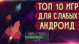 TOP 10 ИГР ДЛЯ СЛАБЫХ АНДРОИД УСТРОЙСТВ (Часть 3)