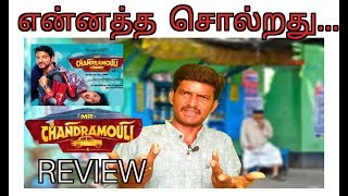 Mr chandramouli review /  Karthik /Gowtham karthik /Regina/Thiru /kodangi