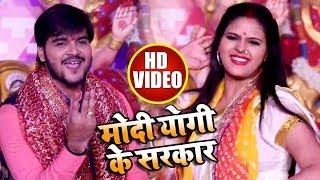 #Video #Song - #Arvind_Akela_Kallu , Chandani Singh - Modi Yogi Ke Sarkar - Bhojpuri Navratri SOngs