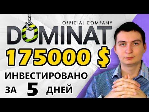 Dominat 175 000 USD за 5 дней! Что будет дальше? Мои итоги за 5 дней + свежая выплата!