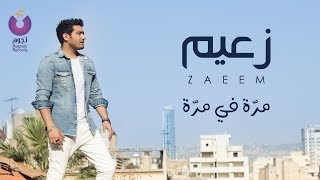 Ahmed Zaeem - Marra Fe Marra | أحمد زعيم - مرّة في مرّة تحميل MP3